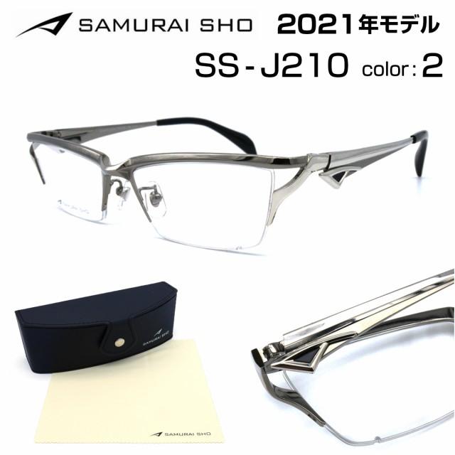 サムライ翔 2021 新型 メガネ フレーム J210 2 哀川 翔 SAMURAI SHO 正規品