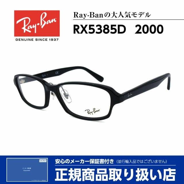 レイバン メガネ RX5385D 2000 Ray-Ban 正規品 伊達 度付き 芸能人 人気 メンズ レディース