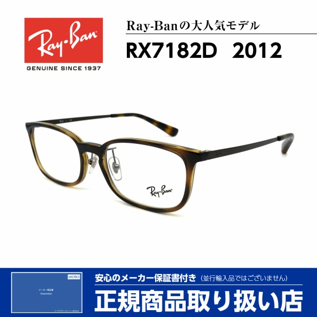 レイバン メガネ RX7182D 2012 Ray-Ban 正規品 伊達 度付き 芸能人 人気 メンズ レディース