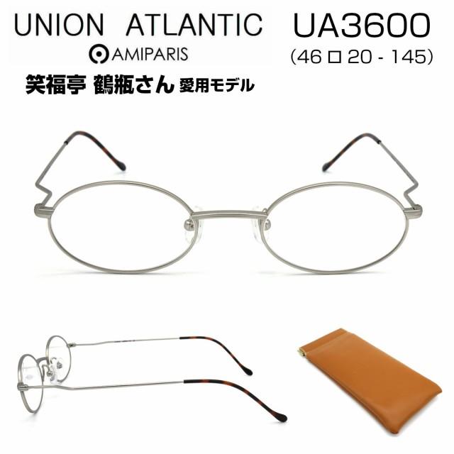 笑福亭 鶴瓶 メガネ 愛用 UA-3600 ユニオン アトランティック 眼鏡 めがね オーバル