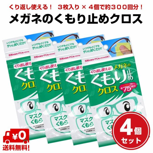 くり返し使える メガネの くもり止め クロス 4個セット 送料無料 ソフト99 簡単 強力 日本製