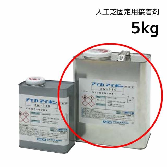 人工芝 人工芝生 人工芝マット用接着剤 JW-510 5kg・固定用部材 送料無料