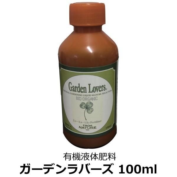 母の日 プレゼント 有機肥料・ 有機液肥ガーデンラバーズ 100ml 液体肥料 ミニボトル