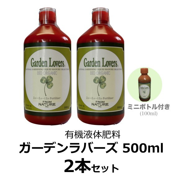 母の日 プレゼント 有機肥料・ 有機液体肥料 ガーデンラバーズ 500ml 2本セット(ミニボトル付き)