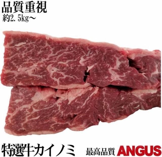塊肉 かたまり肉 約2.5kg〜 量り売り 黒毛牛カルビステーキブロック かいのみ 品質重視『ブラックアンガス』
