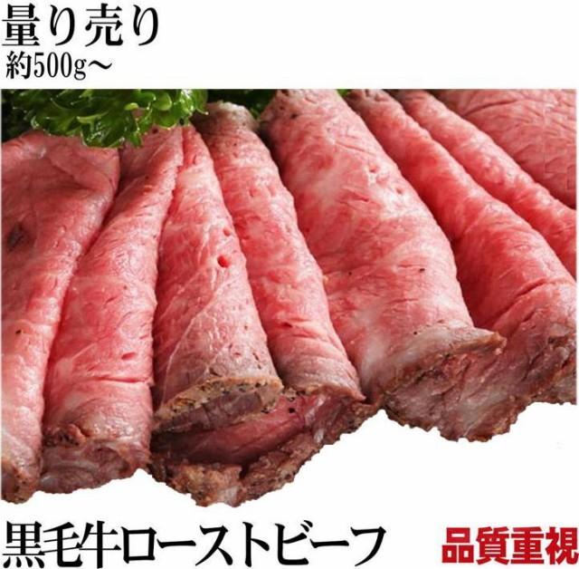 特選黒毛牛 麦黒牛 ローストビーフ 量り売り  約500g〜 業務用