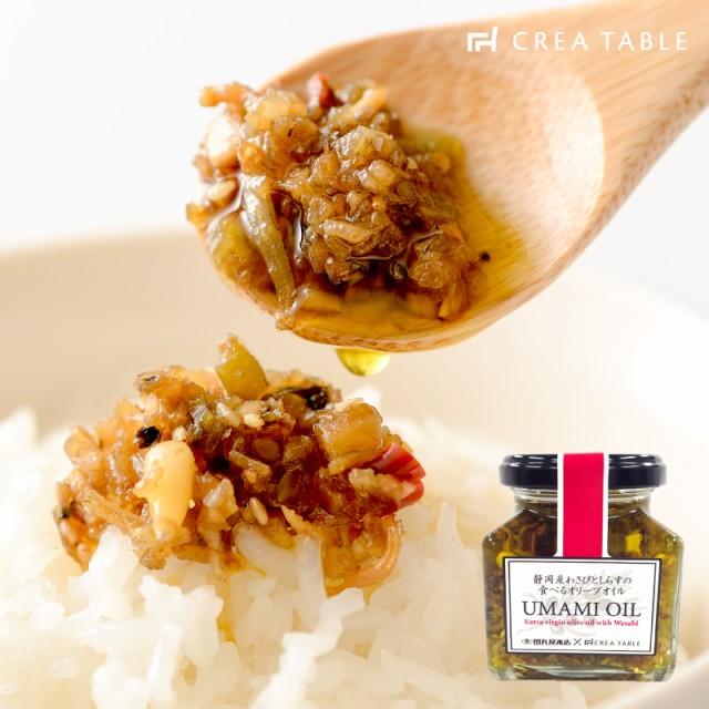 食べるオリーブオイル 静岡産わさびとしらすの UMAMI OIL(うまみオイル) 120g [ エキストラバージン オリーブオイル ギフト 贈答 内祝