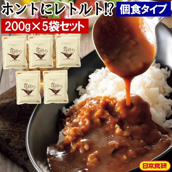 食研カレー 200g×5袋セット レトルトカレー 【7/31AM10時閉店】 日本食研 公式 業務用 gy