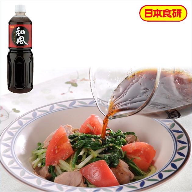 ドレッシング 和風1L 日本食研 公式 業務用