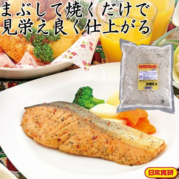 ムニエルミックス 1kg 日本食研 公式 業務用