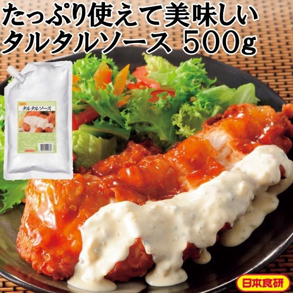 タルタルソース500g 日本食研 公式 業務用 gy