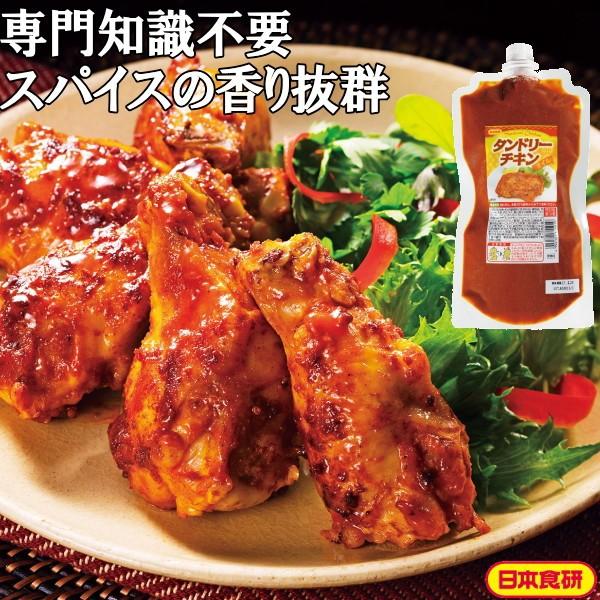 タンドリーチキンオイル700g 日本食研 公式 業務用