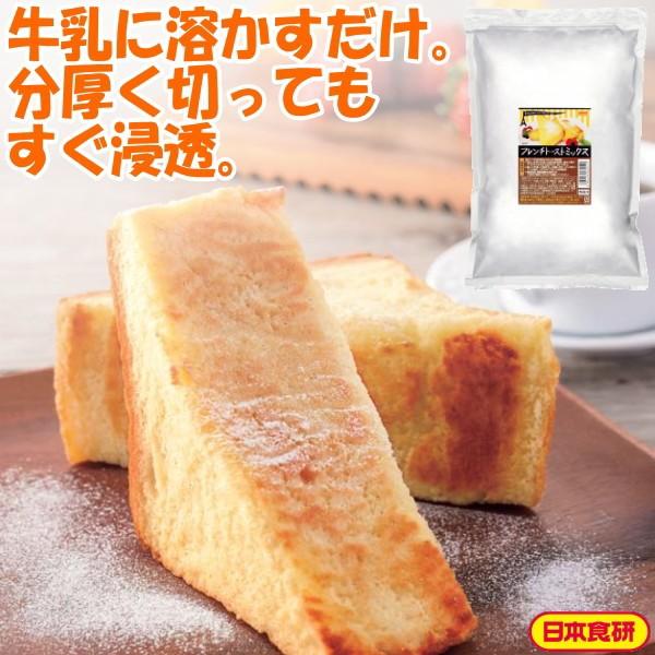 フレンチトーストミックス1kg 【7/31AM10時閉店】 日本食研 公式 業務用 gy