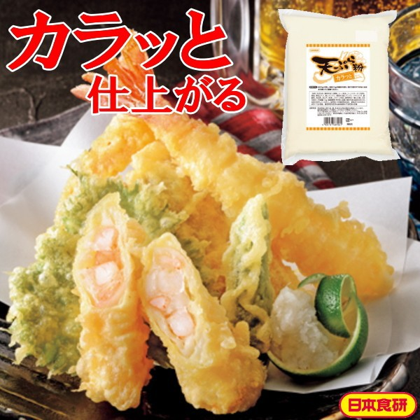 天ぷら粉カラッと1kg 日本食研 公式 業務用