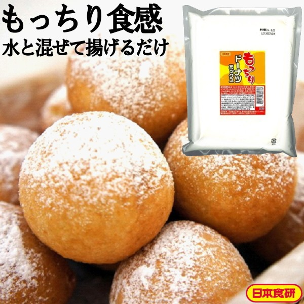 もっちりドーナツミックス1kg 日本食研 公式 業務用 gy