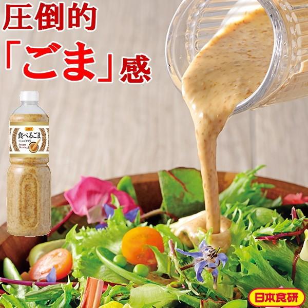 食べる ごま ドレッシング1L 日本食研 公式 業務用 gy