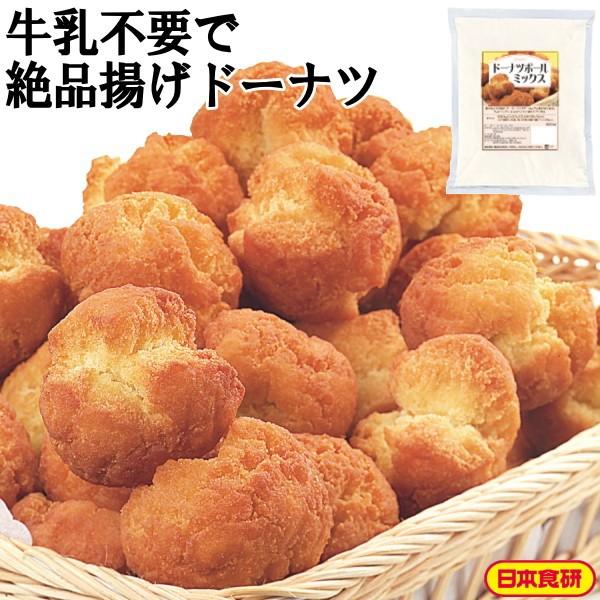 ドーナツボールミックス1kg 日本食研 公式 業務用
