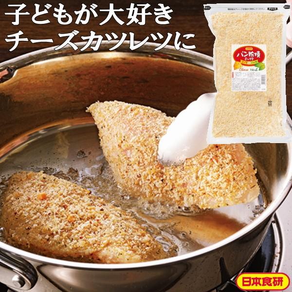 パン粉焼ミックス(チーズ&ハーブ)1kg 日本食研 公式 業務用