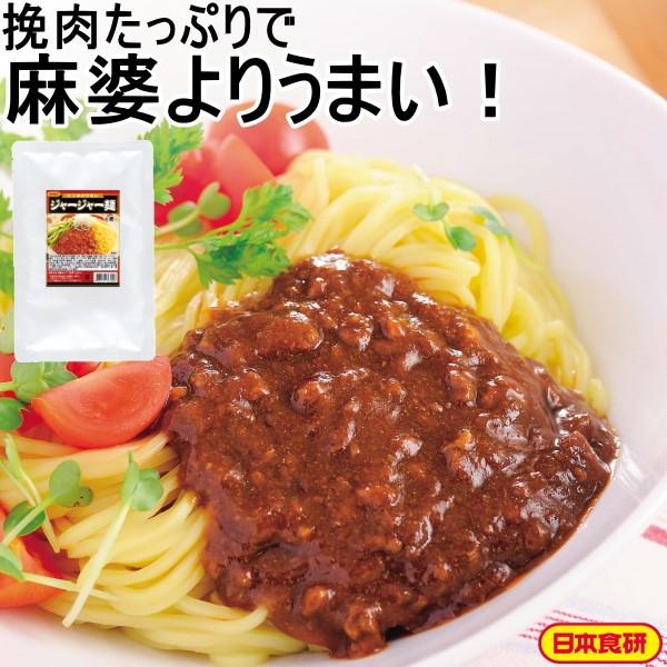 ジャージャー麺の素500g 日本食研 公式 業務用 gy