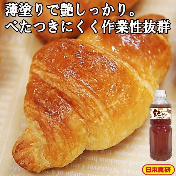 菓子パン用艶だしシロップ800g 日本食研 公式 業務用