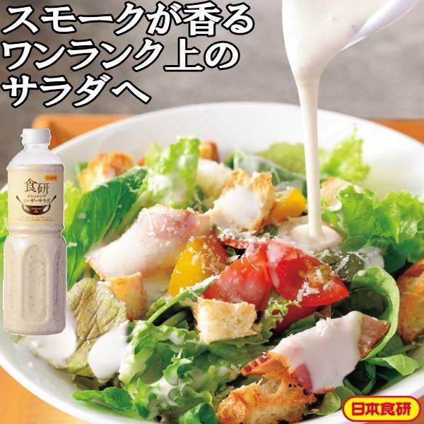 食研 ドレッシング シーザーサラダ 1L 日本食研 公式 業務用 gy