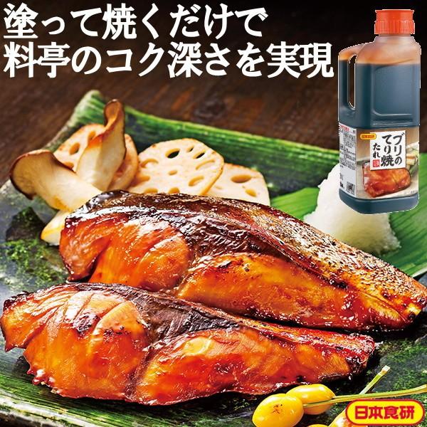 ブリのてり焼たれ2kg 日本食研 公式 業務用