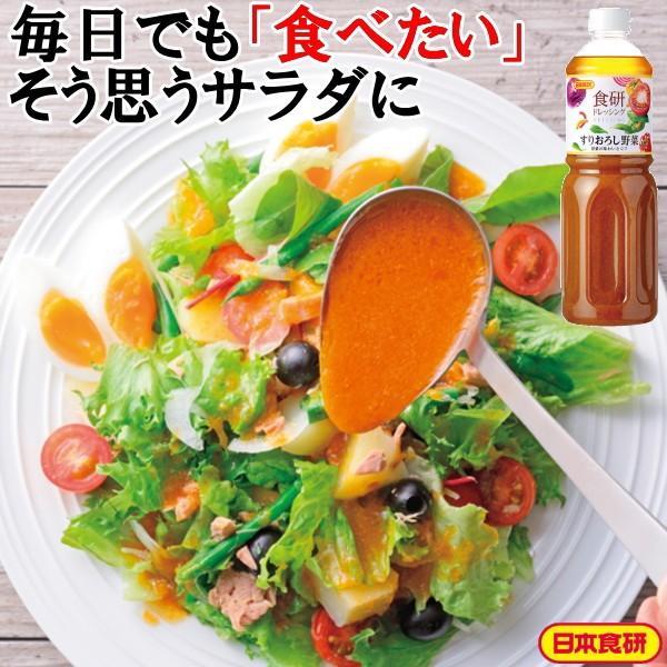 食研 ドレッシング すりおろし 野菜1L 【7/31AM10時閉店】 日本食研 公式 業務用 gy