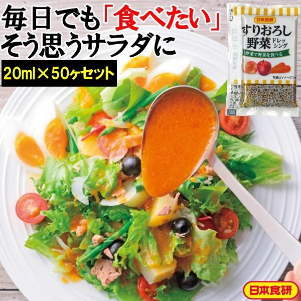 すりおろし 野菜 ドレッシング 20ml(50ヶセット) 日本食研 公式 業務用