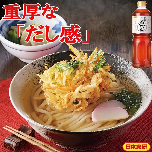 食研 白だし 1L 日本食研 公式 業務用