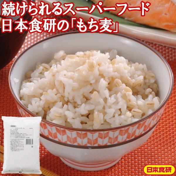 もち麦 ごはんの素1kg 【7/31AM10時閉店】 日本食研 公式 業務用 gy