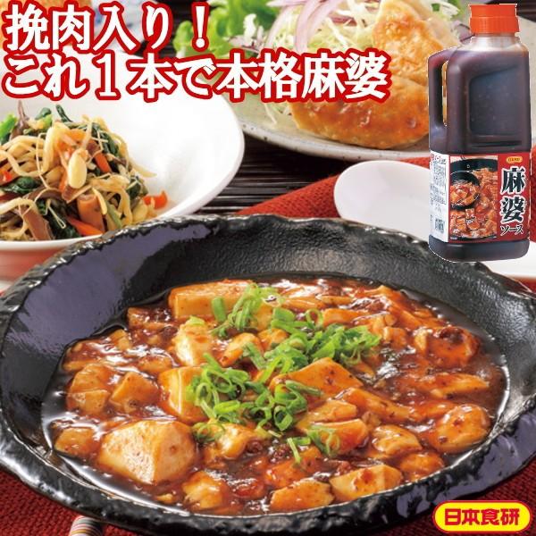 麻婆ソース2kg 日本食研 公式 業務用
