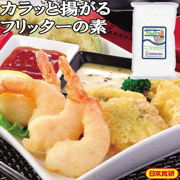 フリッターの素1.5kg 日本食研 公式 業務用