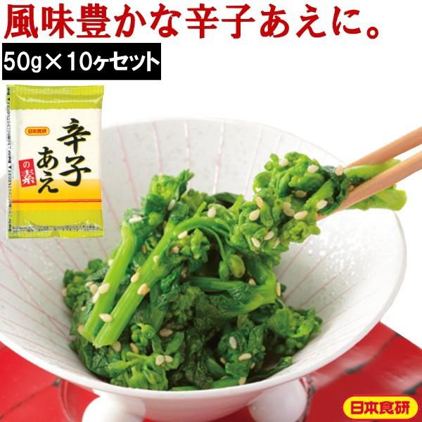 辛子あえの素50g(10ヶセット) 日本食研 公式 業務用