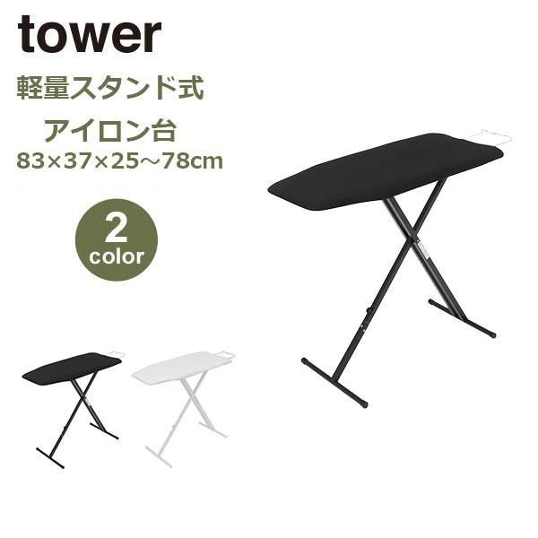 軽量スタンド式アイロン台 tower | タワー アイロン台 軽量 シンプル ヴィンテージ スチール 山崎実業 アイアン 白 黒 ホワイト ブラック