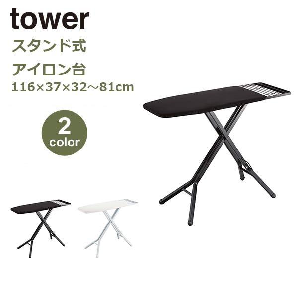 スタンド式アイロン台 tower | タワー アイロン台 シンプル ヴィンテージ スチール 山崎実業 アイアン 白 黒 ホワイト ブラック 773150 7