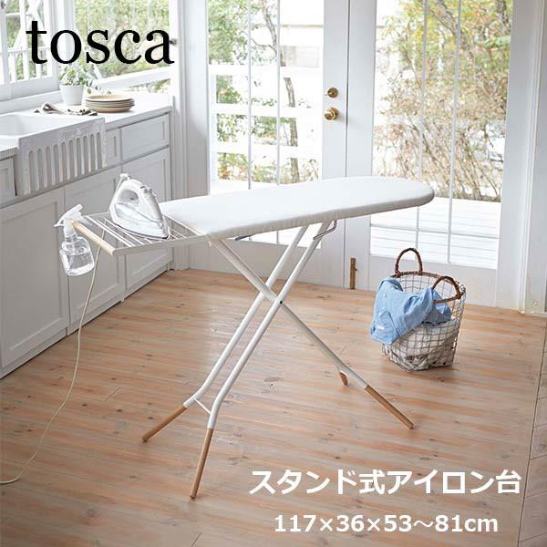 スタンド式アイロン台 トスカ TOSCA   アイロン台 シンプル 置き型 スチール 山崎実業 アイアン 白 ホワイト 773152
