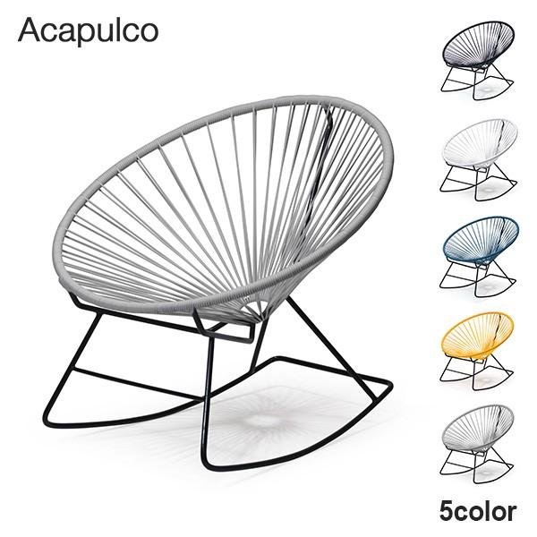 アカプルコ ロッキング チェア 正規品 座面高38cm 新色 カラー 1人掛け ガーデン アウトドア 揺り椅子 白 黒 黄 グレー おしゃれ Acapulc
