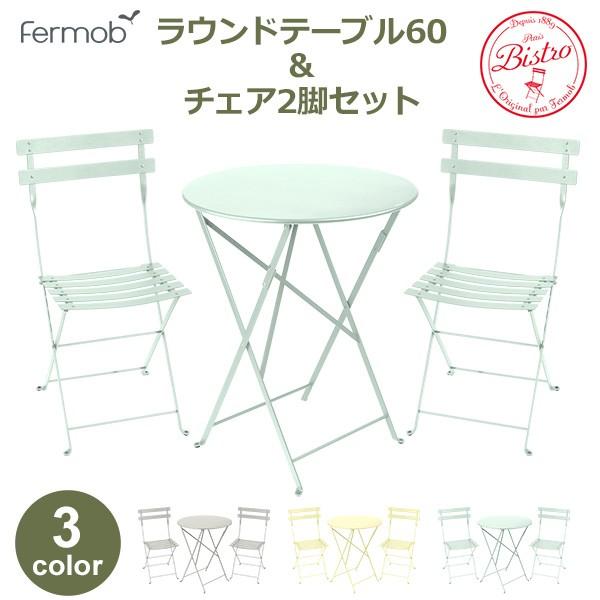 テーブル と チェア 2脚 セット フェルモブ ビストロ クレイグレー フロストレモン アイスミント 新色 カラー パステル おしゃれ かわい