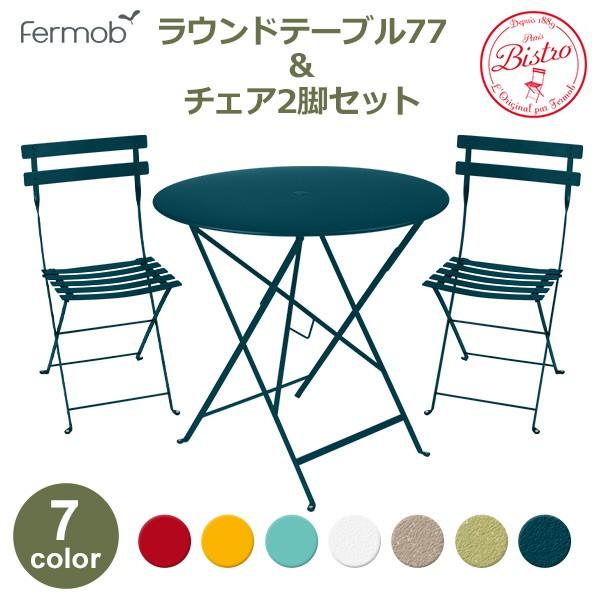 ビストロ ラウンド テーブル 77Hと チェア 2脚 セット Fermob bistro フェルモブ 折りたたみ カラー メタル ガーデン カフェ テラス 丸