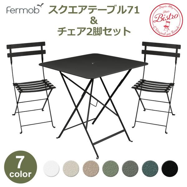 ビストロ スクエア テーブル 71Hと チェア 2脚 セット Fermob bistro フェルモブ 折りたたみ カラー メタル ガーデン ウッドデッキ 四角