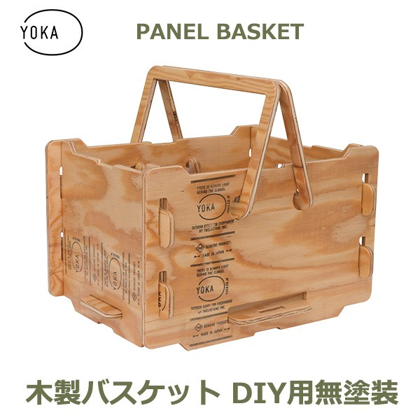 YOKA ヨカ パネル バスケット DIY用 無塗装 カゴ 日本製 キャンプ アウトドア レジャー コンパクト 組み立て 折りたたみ 木製