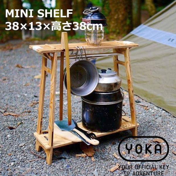 YOKA ヨカ ミニ シェルフ 塗装済み 職人仕上げ 日本製 調味料 ラック キャンプ アウトドア レジャー コンパクト 組み立て 折りたたみ 木