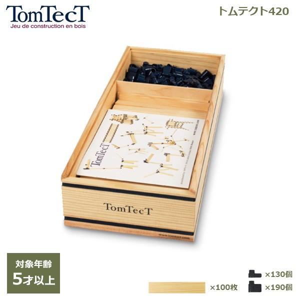 トムテクト 420 木製 知育 玩具 5歳 以上 おもちゃ 立体 パズル 工作 ブロック プレゼント ギフト お祝い 6歳 小学生 入学 卒園 進級 TT4