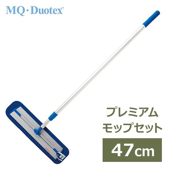 MQ プレミアム モップ セット 47cm ブルー mqモップ 360度の可動域で 床も壁も お掃除 マイクロファイバー 軽量 MQ Duotex MQpmSET47BL