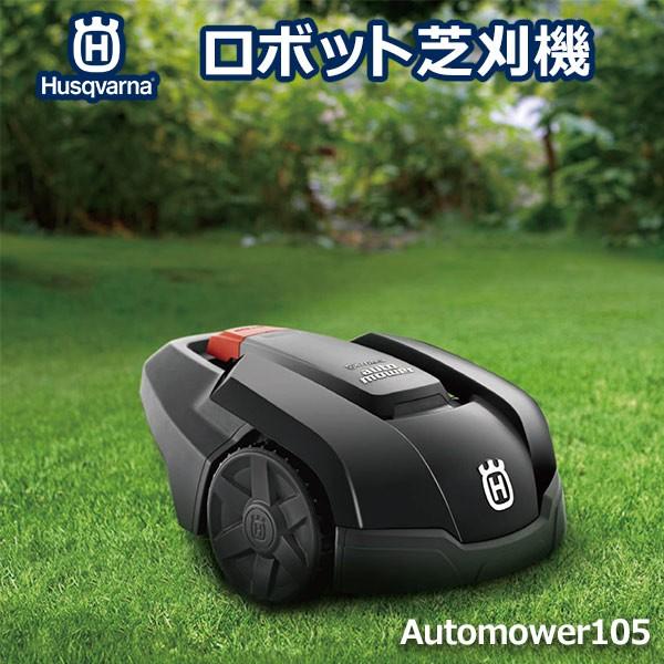 ロボット 芝刈機 Automower 105 ハスクバーナ ゼノア オートモア 正規品 家庭用 電動 充電式 自動 芝生 手入れ 草刈り 除草 おしゃれ