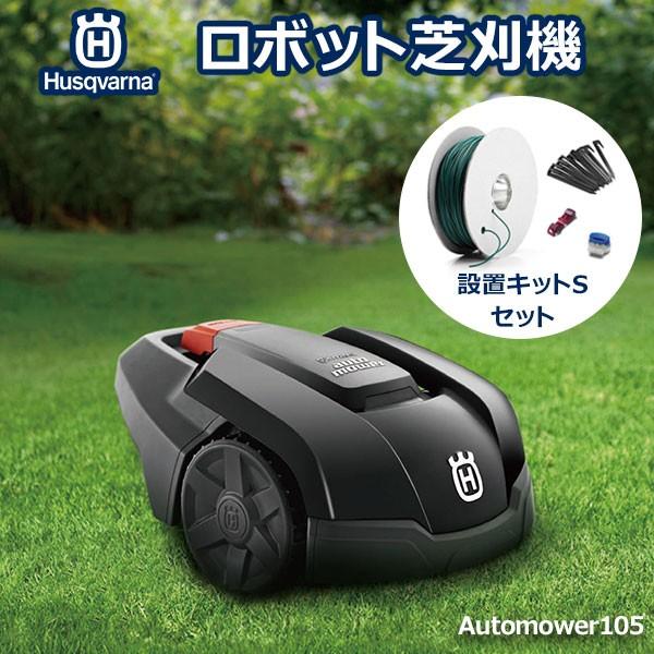 ロボット 芝刈機 Automower 105 設置キットS セット ハスクバーナ ゼノア オートモア 正規品 家庭用 電動 充電式 自動 芝生 手入れ 草刈