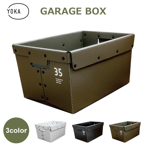ガレージ ボックス YOKA ヨカ 収納 屋外 キャンプ アウトドア インテリア おしゃれ コンテナ ケース ホワイト ブラック グリーン シンプ
