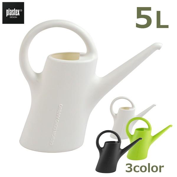 ジョーロ 5L カラー ホワイト ライムグリーン ブラック おしゃれ PLASTEX プラステックス 北欧 じょうろ ジョウロ 大容量 ガーデニング