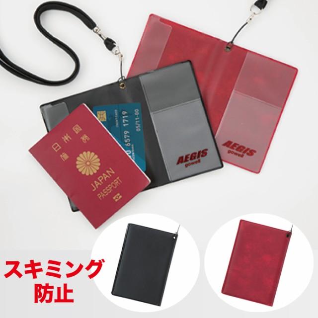"""スキミング防止パスポートカバー""""イージス""""ネックストラップ付 かわいい おしゃれ パスポートカバー RFID ケース カバー シンプル 航空"""