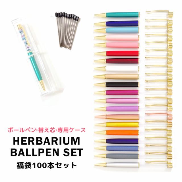 ハーバリウムボールペン 福袋 100本セット ハーバリウムペン ハーバリウム ペン 替え芯付き ケース付き 手作り セット キット 可愛い か